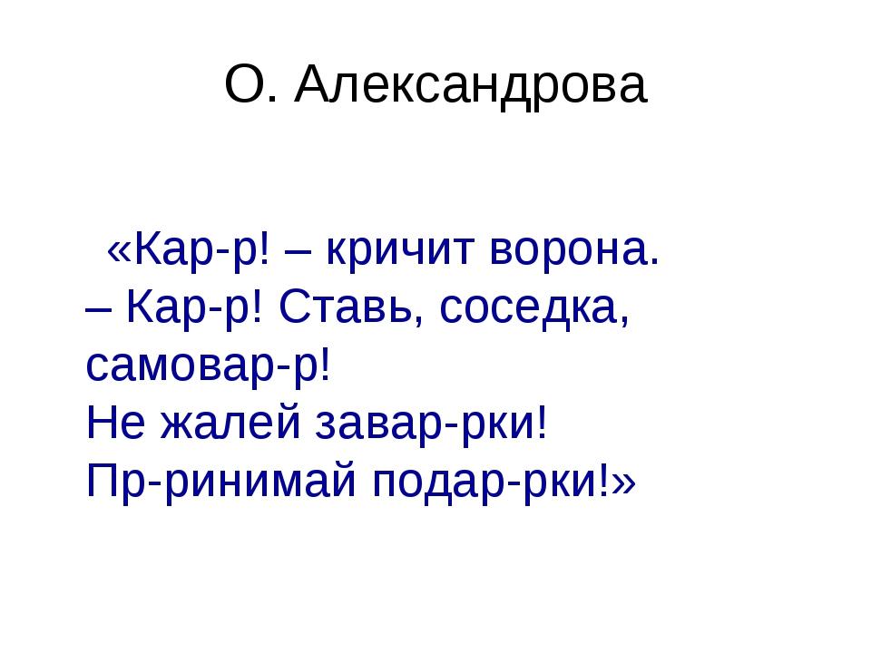 О. Александрова «Кар-р! – кричит ворона. – Кар-р! Ставь, соседка, самовар-р!...