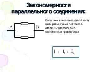 Закономерности параллельного соединения: Сила тока в неразветвленной части це