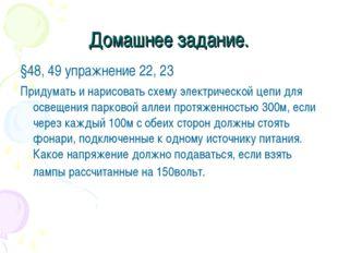 Домашнее задание. §48, 49 упражнение 22, 23 Придумать и нарисовать схему элек