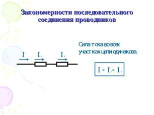 Закономерности последовательного соединения проводников Сила тока во всех уча