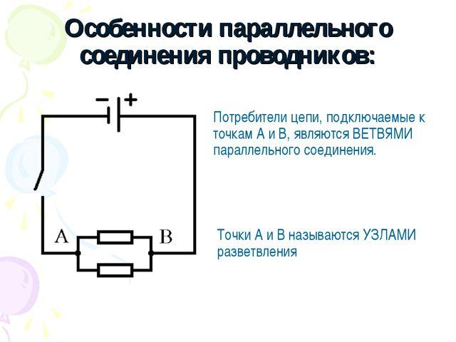 Особенности параллельного соединения проводников: Потребители цепи, подключае...