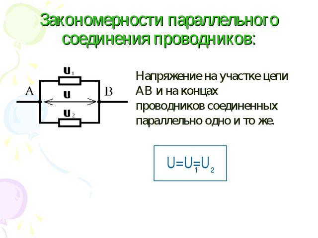 Закономерности параллельного соединения проводников: Напряжение на участке це...