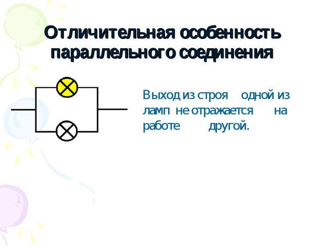 Отличительная особенность параллельного соединения Выход из строя одной из л...