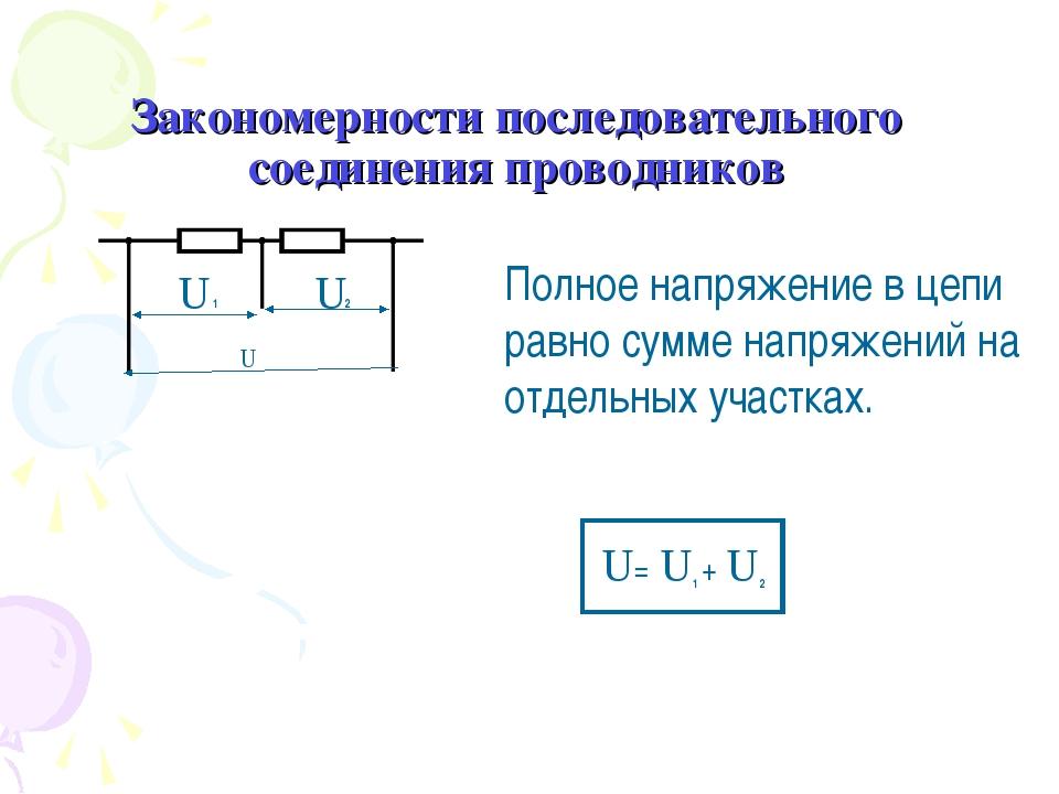 Закономерности последовательного соединения проводников U Полное напряжение...