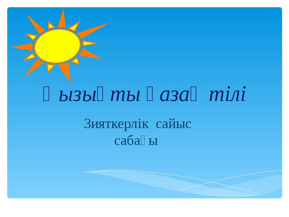 Қызықты қазақ тілі Зияткерлік сайыс сабағы