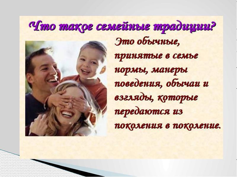 Ваши семейные традиции и обычаи. * Запорожский форум - мамочки Дарника