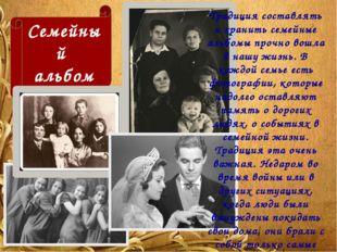 Семейный альбом Традиция составлять и хранить семейные альбомы прочно вошла в