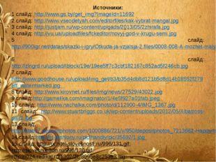 Источники: 1 слайд: http://www.gs.by/get_img?ImageId=11692 2 слайд: http://ww