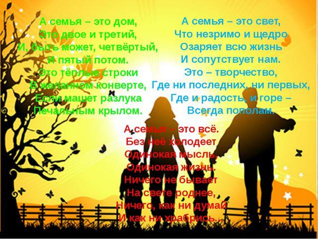 А семья – это дом, Это двое и третий, И, быть может, четвёртый, И пятый потом...