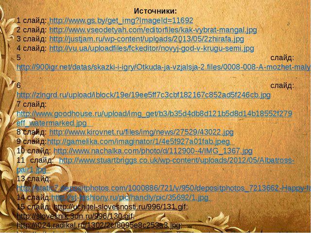 Источники: 1 слайд: http://www.gs.by/get_img?ImageId=11692 2 слайд: http://ww...