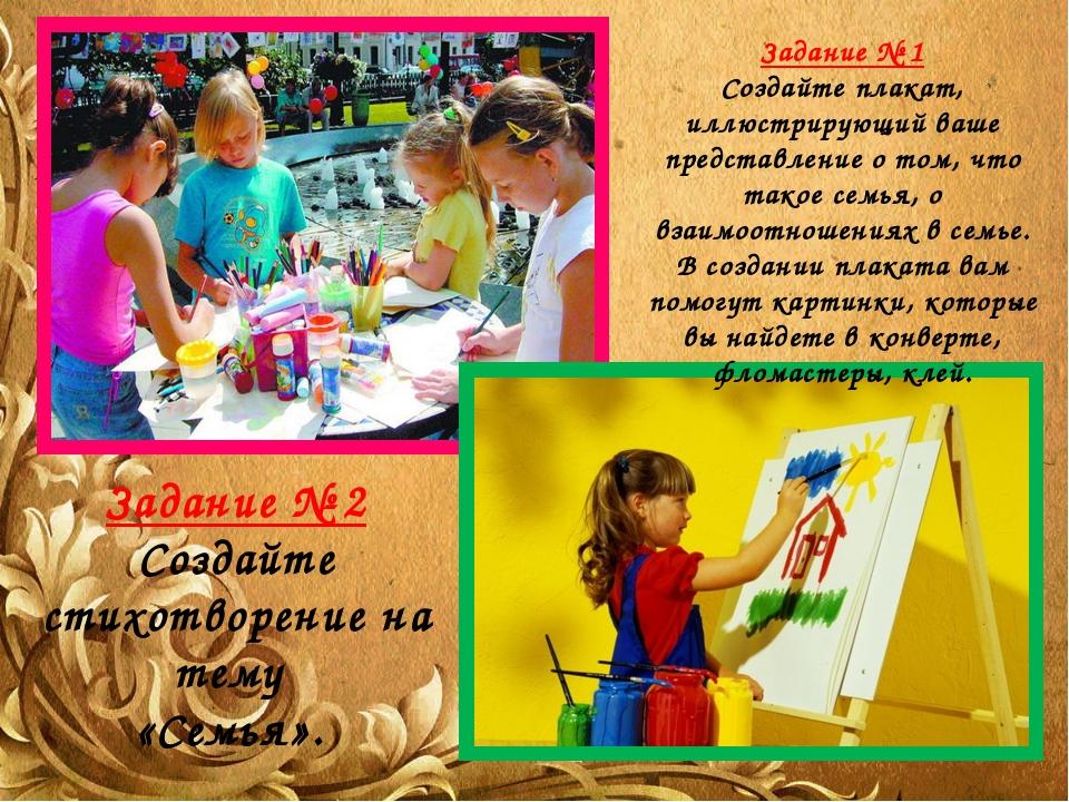 Задание № 1 Создайте плакат, иллюстрирующий ваше представление о том, что так...