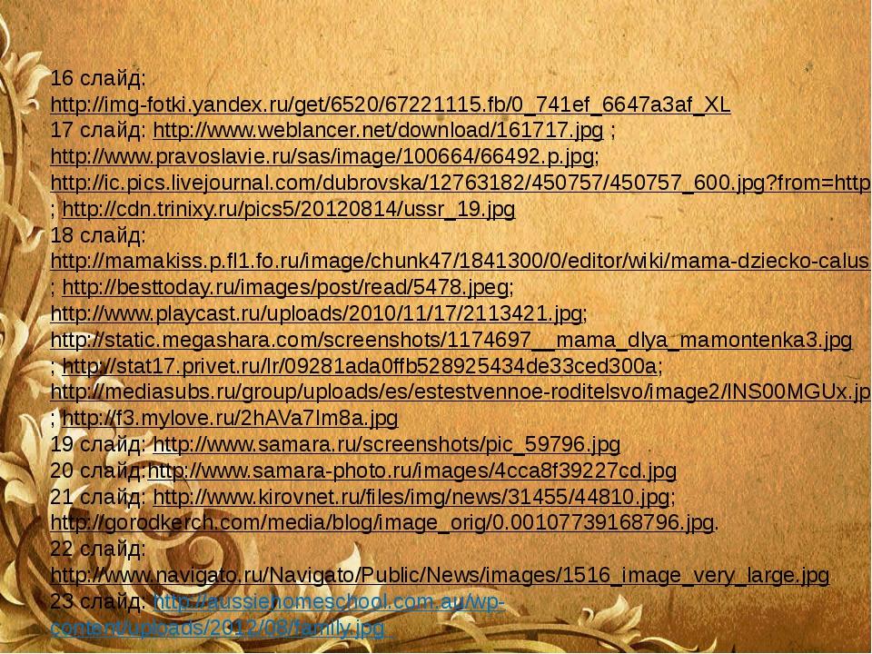 16 слайд: http://img-fotki.yandex.ru/get/6520/67221115.fb/0_741ef_6647a3af_X...