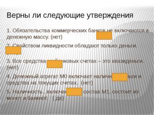 Верны ли следующие утверждения 1. Обязательства коммерческих банков не включа