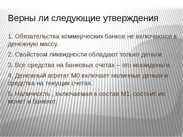 Верны ли следующие утверждения 1. Обязательства коммерческих банков не включа...