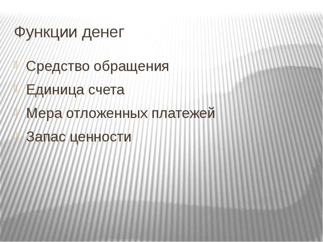 Функции денег Средство обращения Единица счета Мера отложенных платежей Запас...