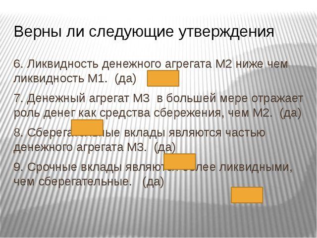 Верны ли следующие утверждения 6. Ликвидность денежного агрегата М2 ниже чем...