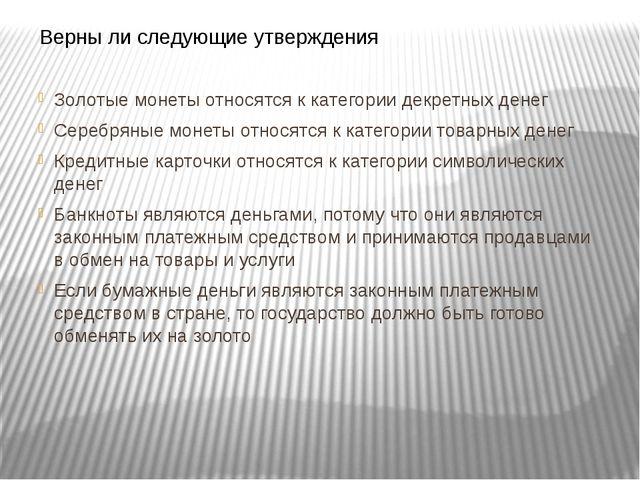 Верны ли следующие утверждения Золотые монеты относятся к категории декретных...
