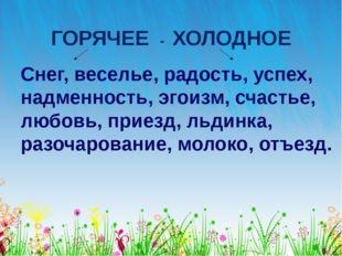 ГОРЯЧЕЕ - ХОЛОДНОЕ Снег, веселье, радость, успех, надменность, эгоизм, счасть