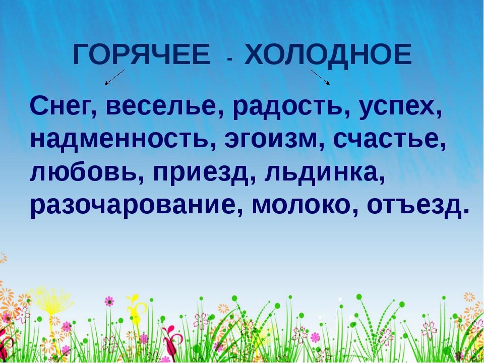 ГОРЯЧЕЕ - ХОЛОДНОЕ Снег, веселье, радость, успех, надменность, эгоизм, счасть...