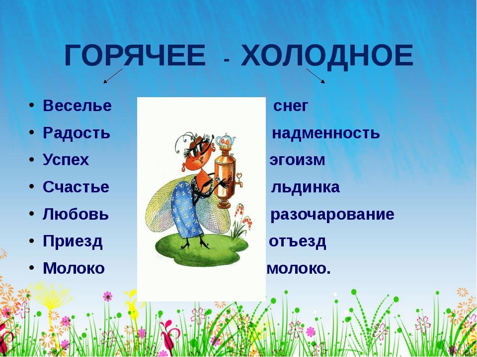 Веселье снег Радость надменность Успех эгоизм Счастье льдинка Любовь разочаро...