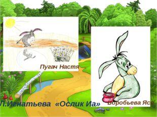 Л.Игнатьева «Ослик Иа» Воробьева Яся Пугач Настя