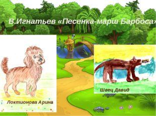 В.Игнатьев «Песенка-марш Барбоса» Швец Давид Локтионова Арина