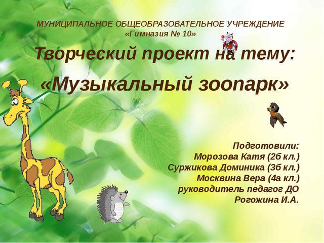 Творческий проект на тему: «Музыкальный зоопарк» Подготовили: Морозова Катя (...