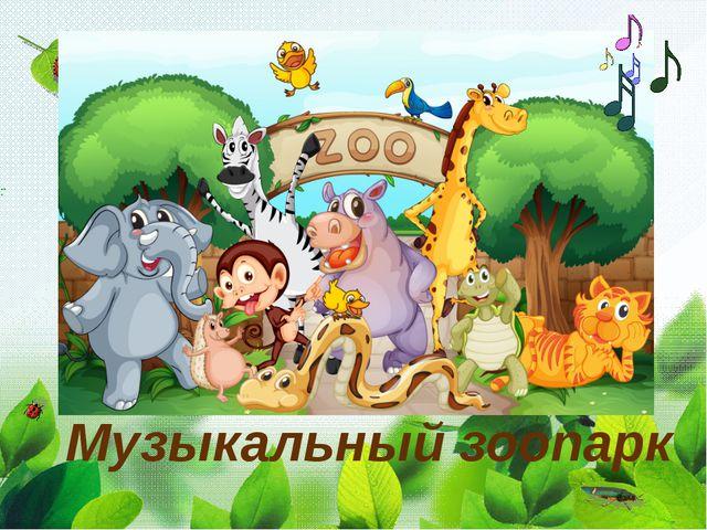 Музыкальный зоопарк
