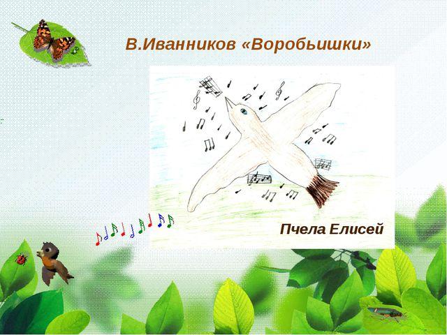 В.Иванников «Воробьишки» Пчела Елисей