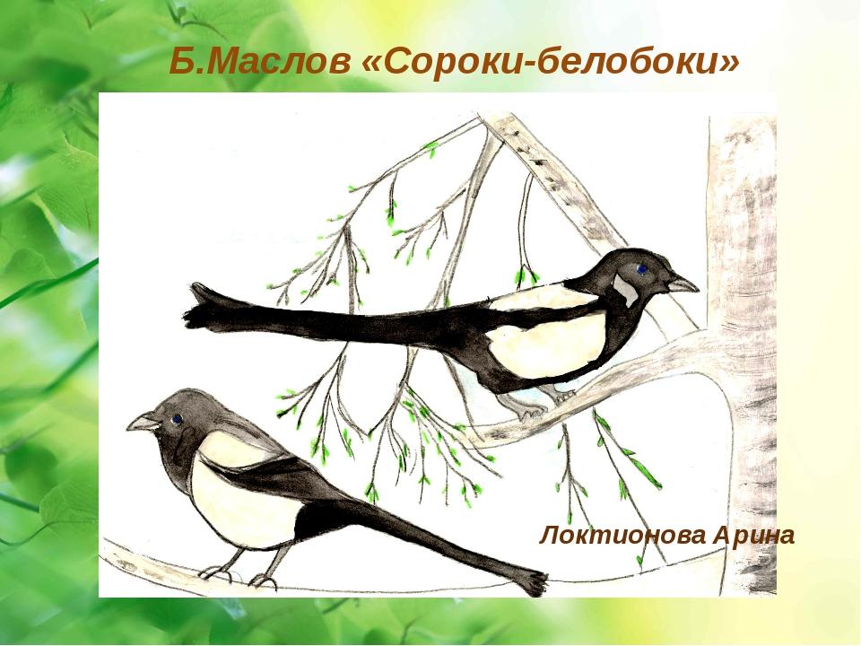 Б.Маслов «Сороки-белобоки» Локтионова Арина