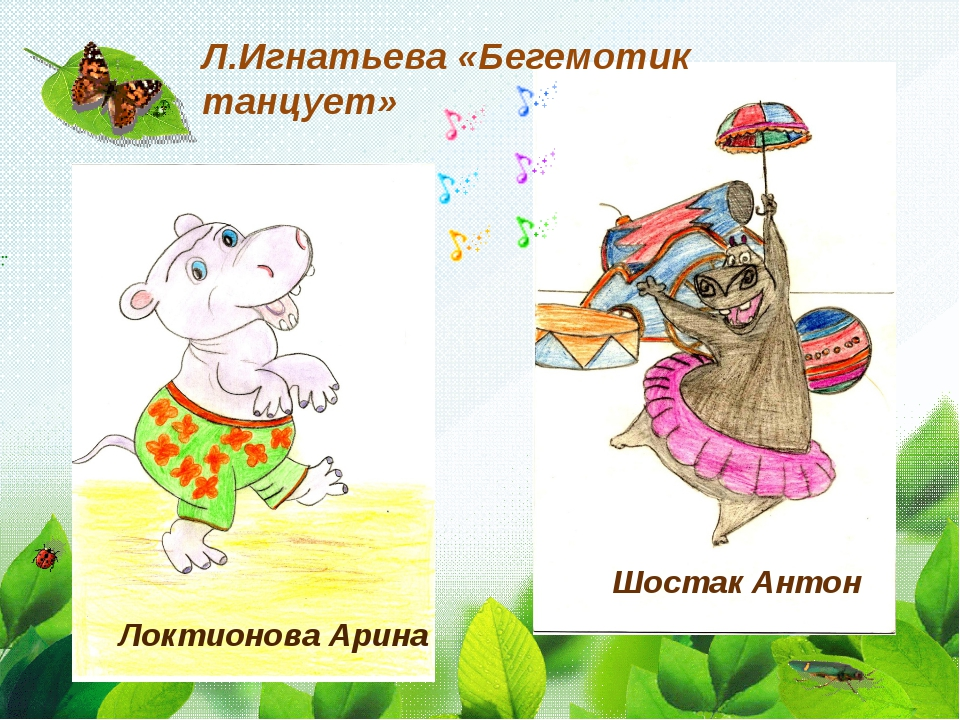 Л.Игнатьева «Бегемотик танцует» Локтионова Арина Шостак Антон