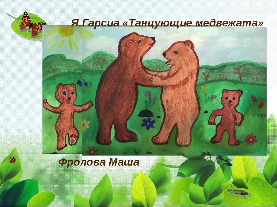 Фролова Маша Я.Гарсиа «Танцующие медвежата»