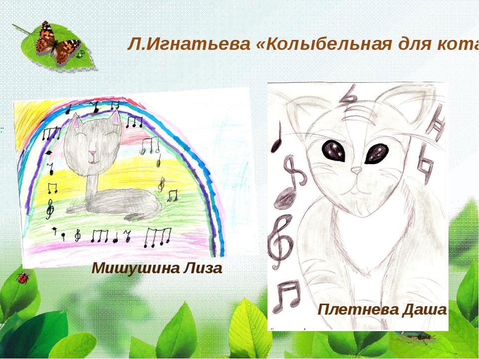 Л.Игнатьева «Колыбельная для кота» Мишушина Лиза Плетнева Даша