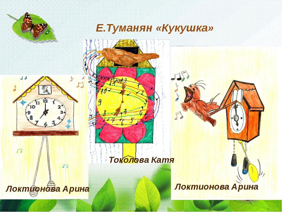 Е.Туманян «Кукушка» Локтионова Арина Токолова Катя Локтионова Арина