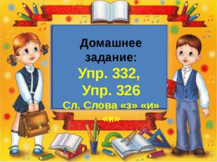 Домашнее задание: Упр. 332, Упр. 326 Сл. Слова «з» «и» «к»