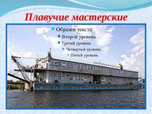 Плавучие мастерские