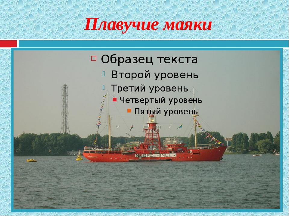 Плавучие маяки