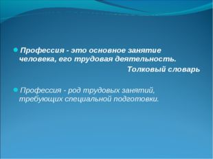 Профессия - это основное занятие человека, его трудовая деятельность. Толковы