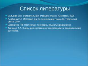 Список литературы Бельская И.П. Увлекательный словарик. Минск. Юнипресс, 2005