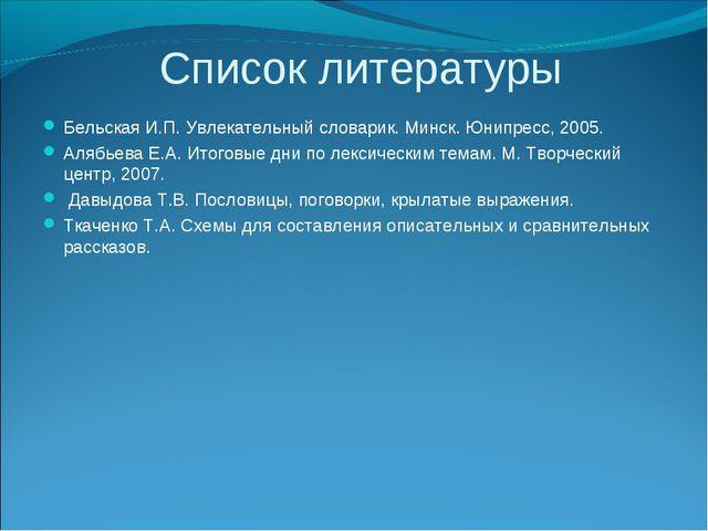 Список литературы Бельская И.П. Увлекательный словарик. Минск. Юнипресс, 2005...
