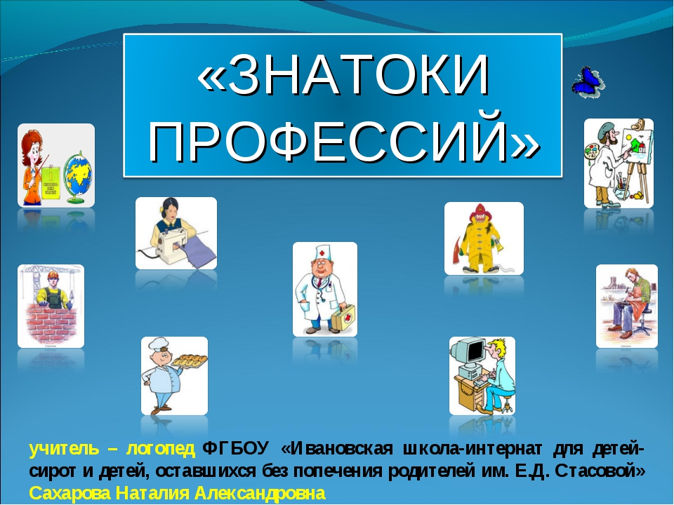 учитель – логопед ФГБОУ «Ивановская школа-интернат для детей-сирот и детей, о...