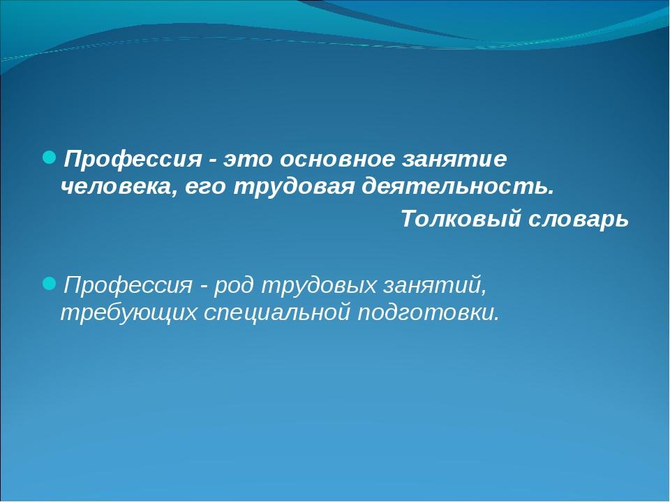 Профессия - это основное занятие человека, его трудовая деятельность. Толковы...