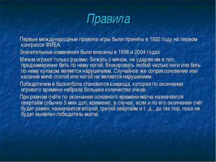 Правила Первые международные правила игры были приняты в 1932 году на первом