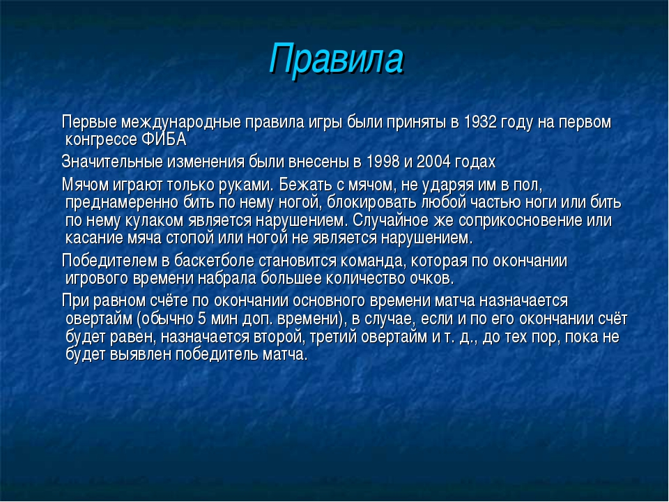 Правила Первые международные правила игры были приняты в 1932 году на первом...