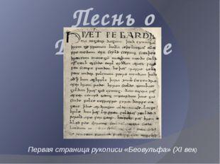 Песнь о Беовульфе Первая страница рукописи «Беовульфа» (XI век)