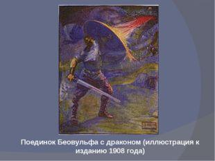 Поединок Беовульфа с драконом (иллюстрация к изданию 1908 года)