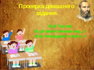 Проверка домашнего задания. Ф.И.Тютчев «Ещё земли печален вид...» «Как неожид