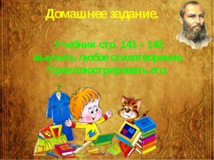 Домашнее задание. Учебник стр. 141 – 142 выучить любое стихотворение. Проиллю