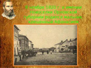 В ноябре 1820 г. в имении Новоселки Орловской губернии родился мальчик, креще
