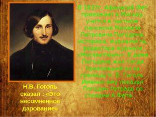 В 1837г. Афанасий Фет приезжает в Москву, учится в частном пансионе Михаила П
